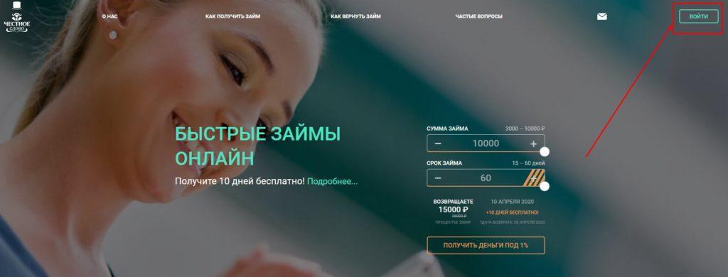 4slovo - вход в личный кабинет