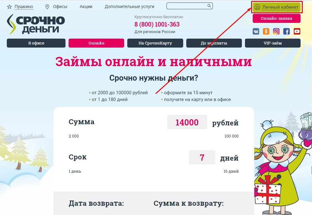 srochnodengi - вход в личный кабинет